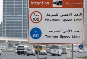 Speed Limit Revised On A Major Dubai Road Carswitch